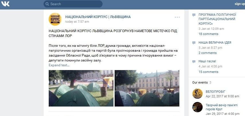 Національний корпус користується російськими соцмережами, до яких застосовані санкції РНБО України