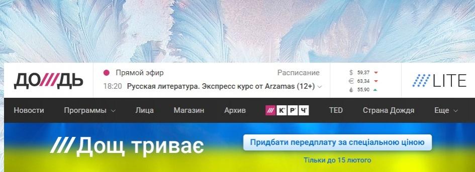 На сайті телеканалу «Дождь» вже з'явився банер для україномовних користувачів