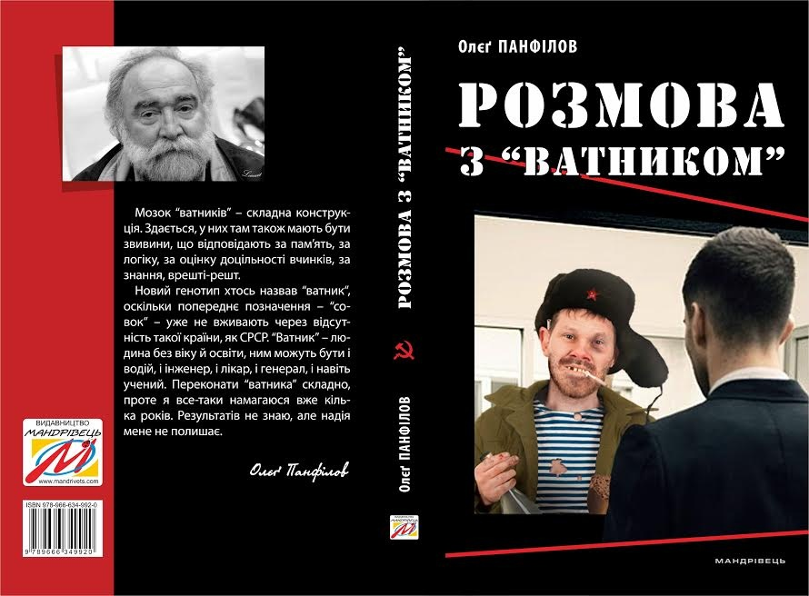 «Розмови з «ватником» Олега Панфілова