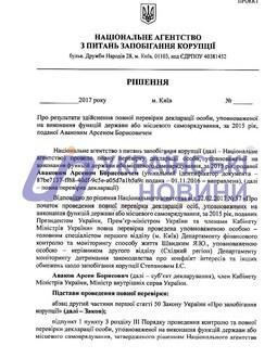 Аваков приховав продаж картини за 1,5 млн грн