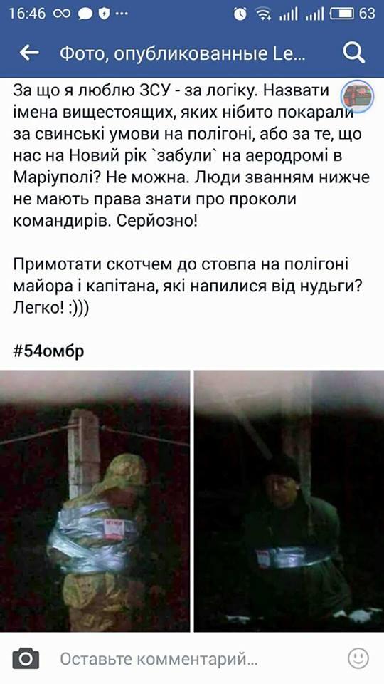 У 54 бригаді розпочато розслідування за фактом тортур бійців «кліткою»