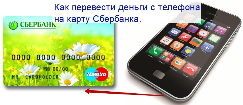 Как перевести деньги с телефона на карту Сбербанка.