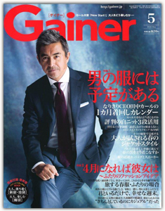 gainer201605_cover