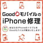 大阪日本橋・なんば、東京新宿・池袋・渋谷でiPhoneを修理するなら「Goodモバイル」がオススメ!