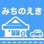 施設別検索も出来る! 各都道府県の道の駅が分かるアプリ「みちのえき」