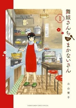 Learn Japanese Through Anime Titles – 舞妓さんちのまかないさん – Kiyo in Kyoto: From the Maiko House
