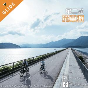大美篤一日遊 第二站:單車遊