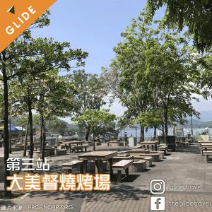 大美篤一日遊 第三站:大美督燒烤場