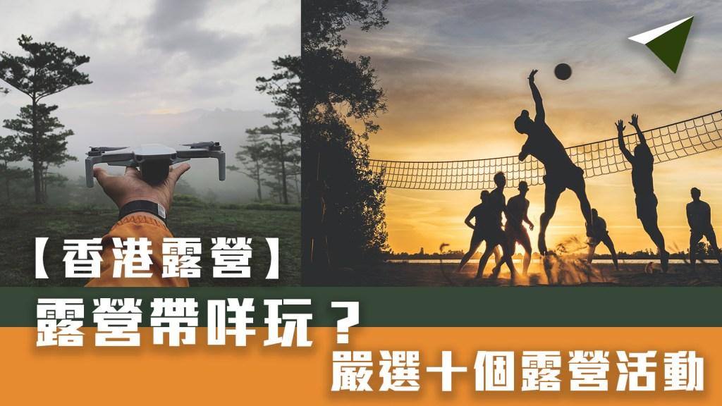 【香港露營】露營帶咩玩?無訊號的國度 - 嚴選十個露營活動