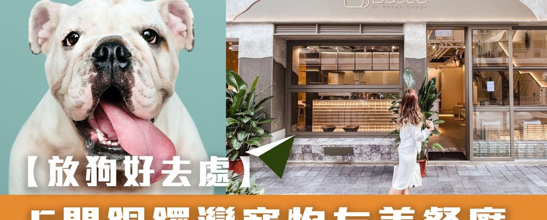 【狗狗好去處】5間銅鑼灣寵物友善餐廳