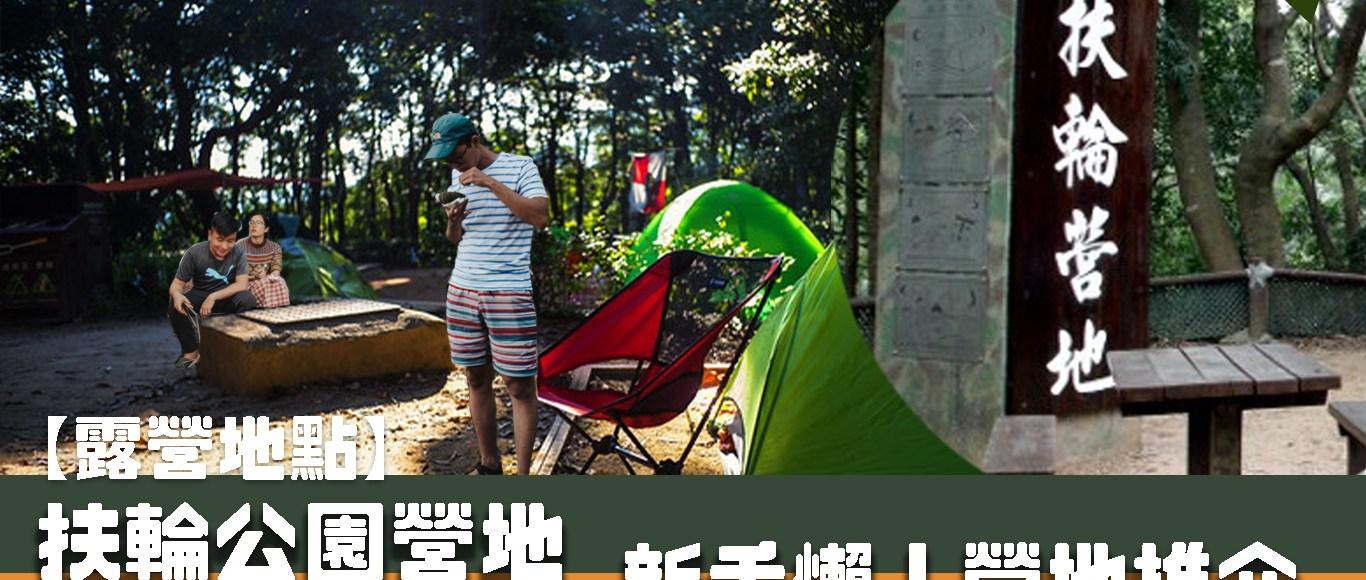 【露營地點】扶輪公園營地 -露營新手懶人 營地推介