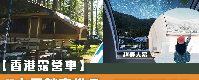 【香港露營車】5大熱門露營車推介