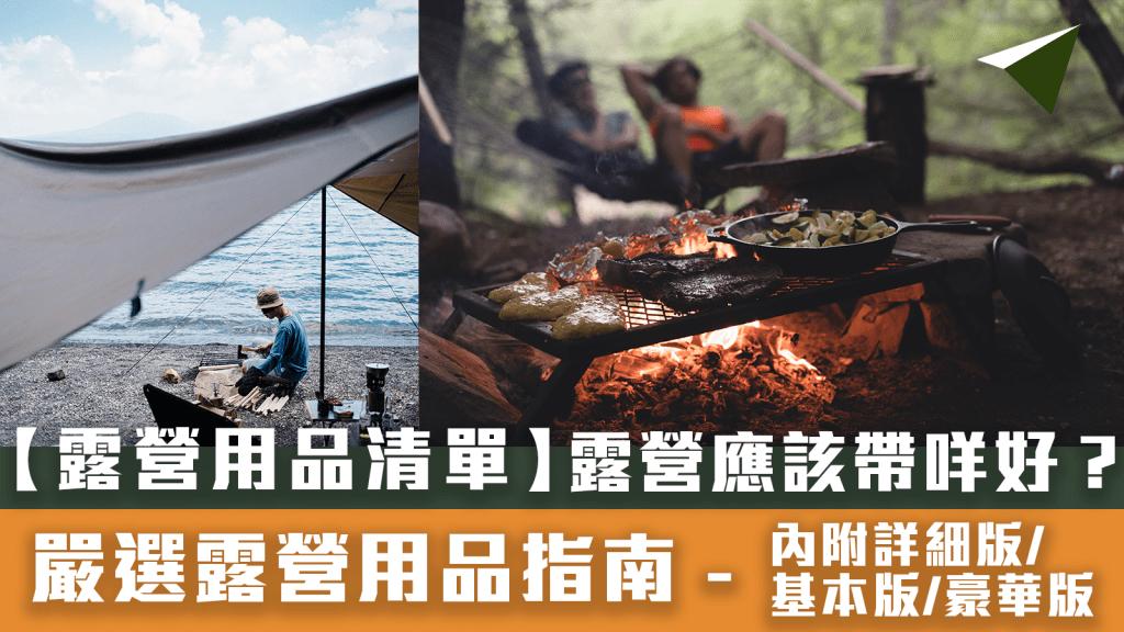 【露營用品清單】嚴選露營用品指南