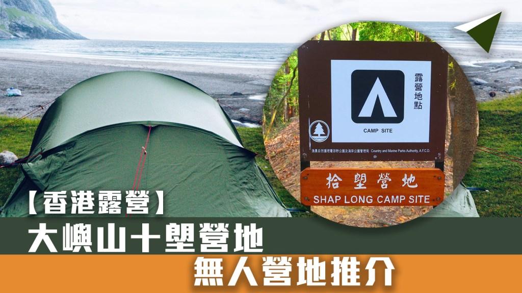十塱營地 露營地點 香港露營