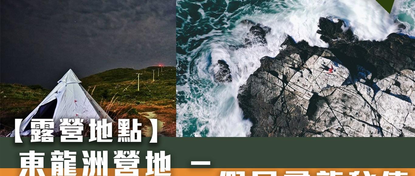 【露營地點】東龍洲營地 -假日尋龍秘傳!
