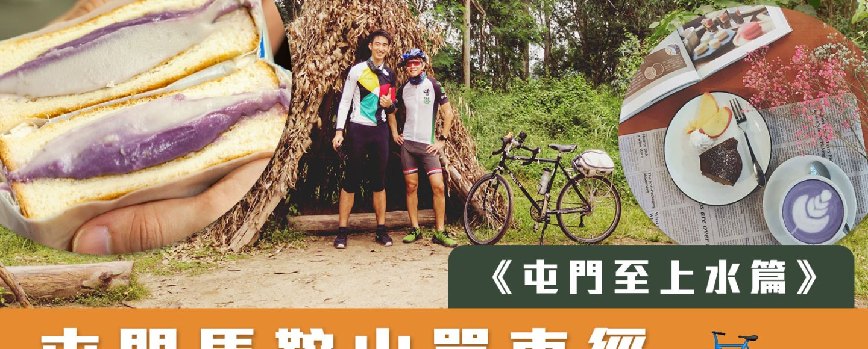 香港好去處【香港一日遊】屯門馬鞍山單車徑 《屯門至上水篇》