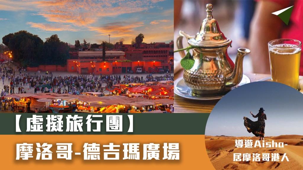 摩洛哥旅遊 摩洛哥手信 虛擬旅行團