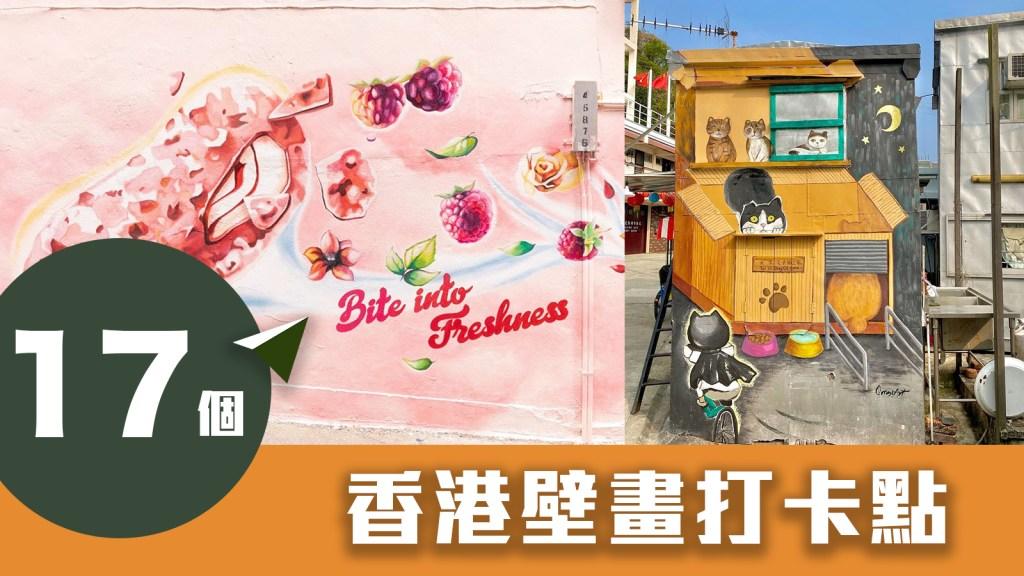 香港壁畫 香港壁畫村 香港街頭藝術