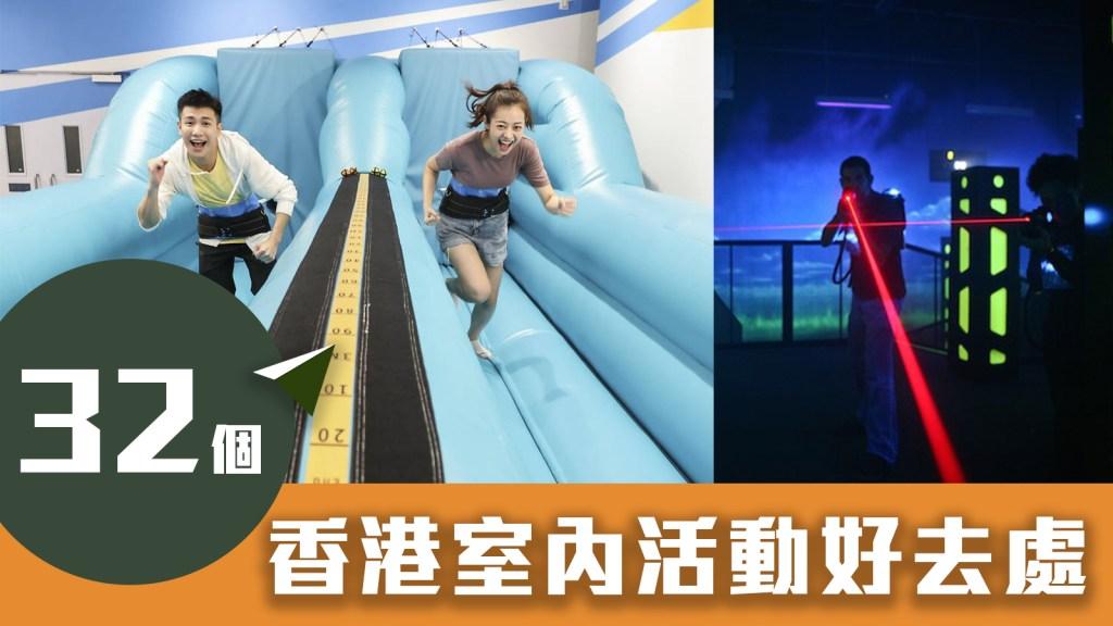香港室內好去處室內玩樂好去處 落雨好去處