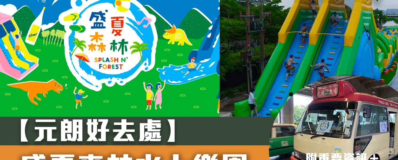 香港水上樂園 元朗水上樂園