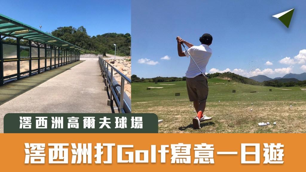 滘西洲高爾夫球場 | 滘西洲有咩玩 | 離島好去處 | ksc golf