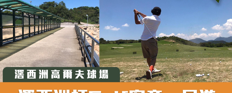 滘西洲高爾夫球場   滘西洲有咩玩   離島好去處   ksc golf
