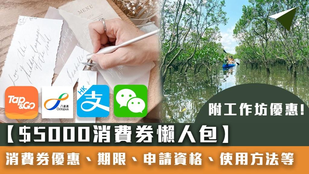 【5000消費券懶人包】電子消費券優惠、期限、申請資格、使用方法一覽