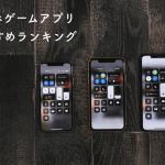 ゲームアプリサイト