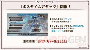 Granblue Fantasy Versus 06 08 08 2020