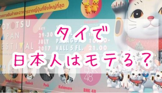 タイで日本人はモテる?その理由と実態についてバンコク在住ナンパ師が迫る