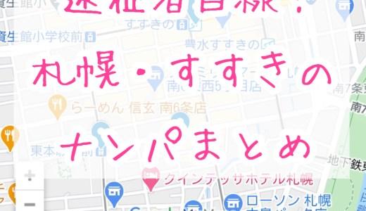 札幌でナンパする時に知っておきたいこと(札幌・すすきのナンパMAP付き)