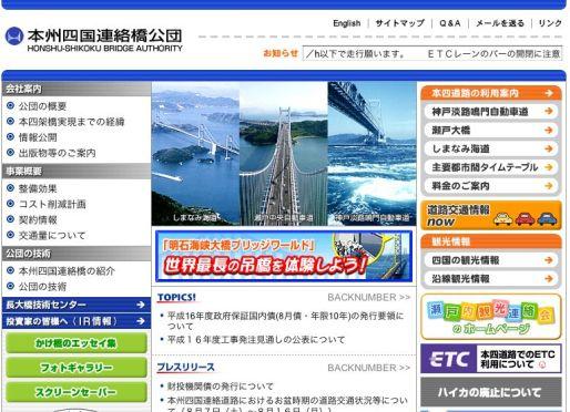 bridge_authority_jp.jpg