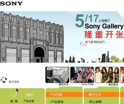 sony_cn.jpg