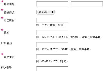 A Japanese input Web form