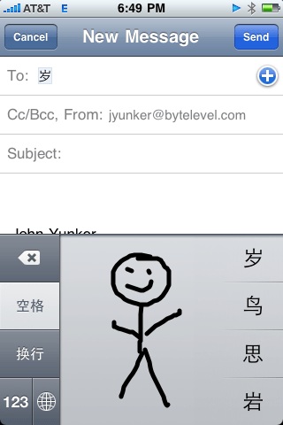 chinese_ime_scetch