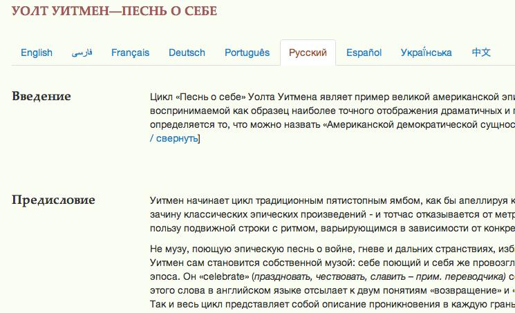 Walt Whitman in Russian