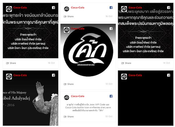 coke_social_thai