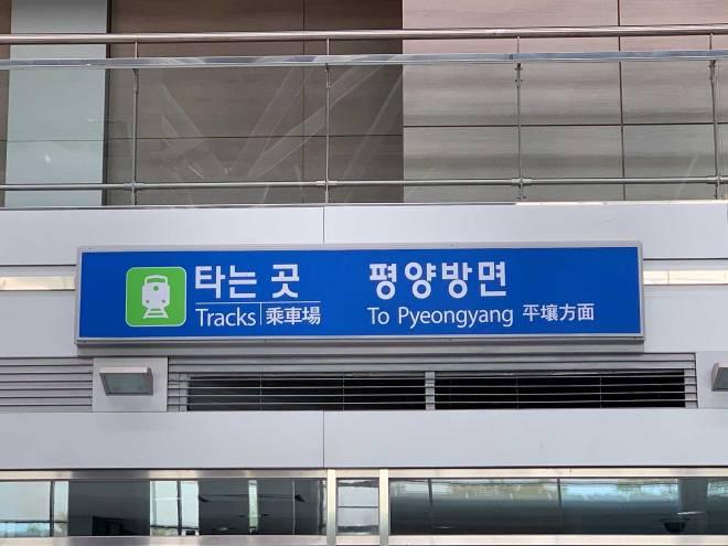 Train station through North Korea