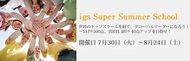 IGS-2