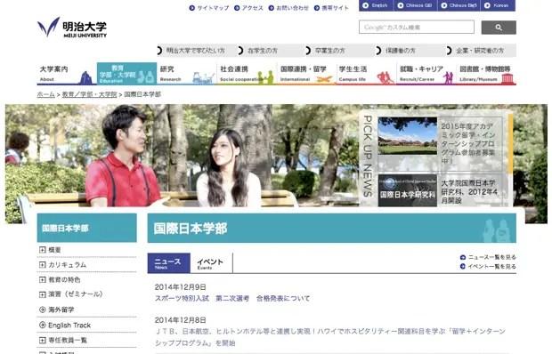 「明治大学」国際日本学部は、留学生が15パーセントを占めており、英語教育と異文化理解教育に基づいた実践的な国際コミュニケーション力も養成するなど、同大学ではもっとも国際的な学部といえます。