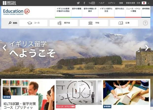 「トビタテ!留学JAPAN 日本代表プログラム」が創設されるなど、官民をあげて留学促進の機運が高まっている日本ですが、最新の13年度のデータでは8年ぶりに英国への留学生が増加しているそう。