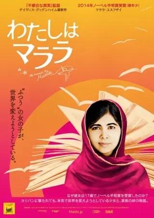 「わたしはマララ」(2015年、アメリカ、88分、配給20世紀フォックス映画)。12月11日(金)全国ロードショー