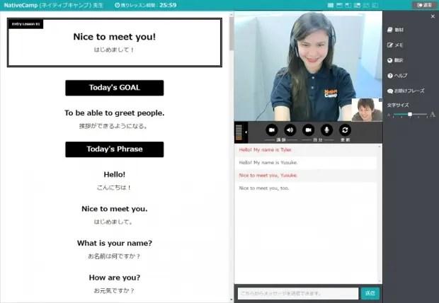 「ネイティブキャンプ」は、Skypeではなくパソコンのインターネットブラウザソフト(chrome、firefox)、もしくはiPhone専用アプリからレッスンを行います。