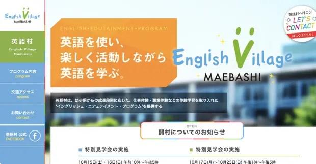 english-village-maebashi