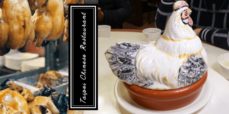 Taipei Michelin Restaurant 》雞家莊菜單除了三味雞還有哪些台菜推薦