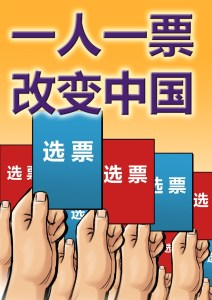 """One Person, One Vote to Change China,"" (Wang Liming)"