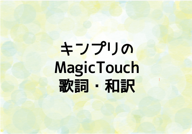 king and price magic touch 和訳