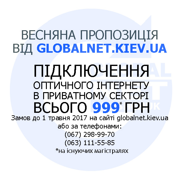 http://globalnet.kiev.ua дротовий інтернет  провайдер          м. Бориспіль  E-mail: support@globalnet.kiev.ua. Телефони :  067-298-99-70,  063-111-55-85
