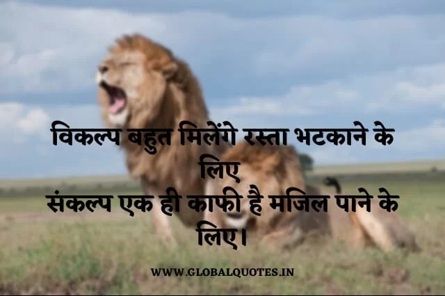 Motivational Quotes in Hindi for Dream