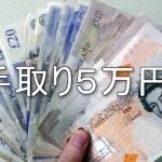せどりで資金が少ない人が、手取り5万円稼ぐ方法とは?